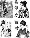 Asian Ladies Vol 1 Unmounted Rubber Stamp Sheet